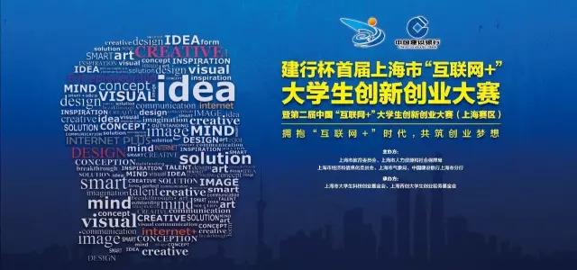"""建行杯首届上海市""""互联网 """"大学生创新创业大赛决赛"""